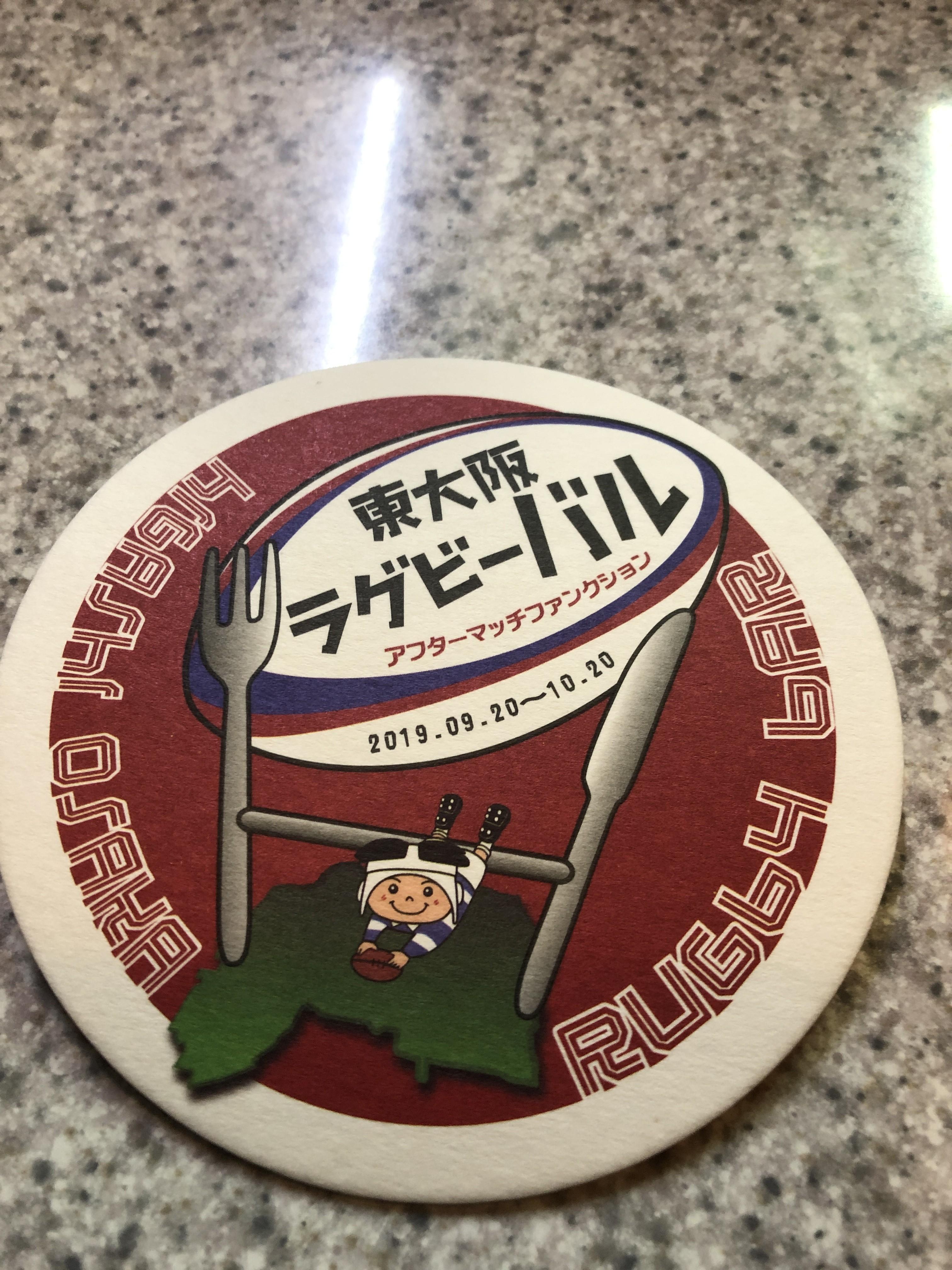 ラグビーバル in東大阪 part1