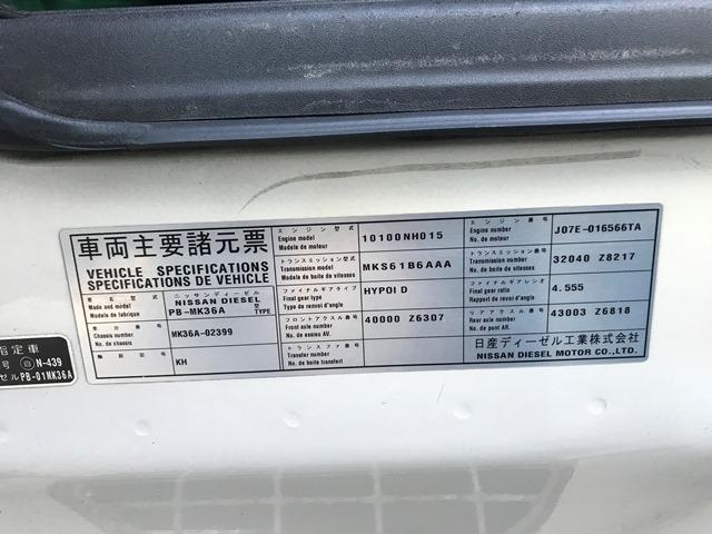 H17年 PB-MK36A コンドル アルミブロック27