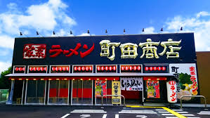 ✨家系/町田商店のラーメン✨