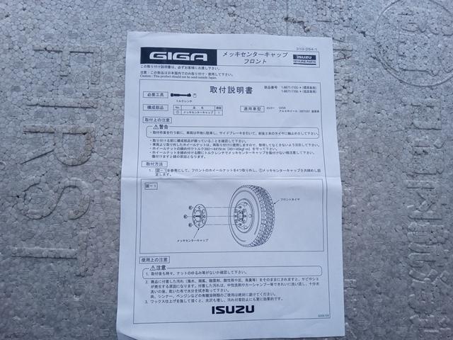 いすゞNEWギガ メッキセンターキャップ フロント4
