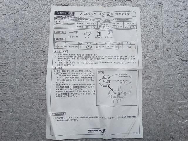 いすゞ エルフ メッキアンダーミラーカバー7