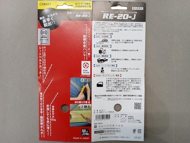緊急ツール 超硬合金ハンマー(JIS適合品 RE‐20‐J)4