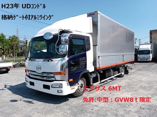 H23年 UDトラックス 4t格納ゲート付アルミウイング 6MT エアサス1