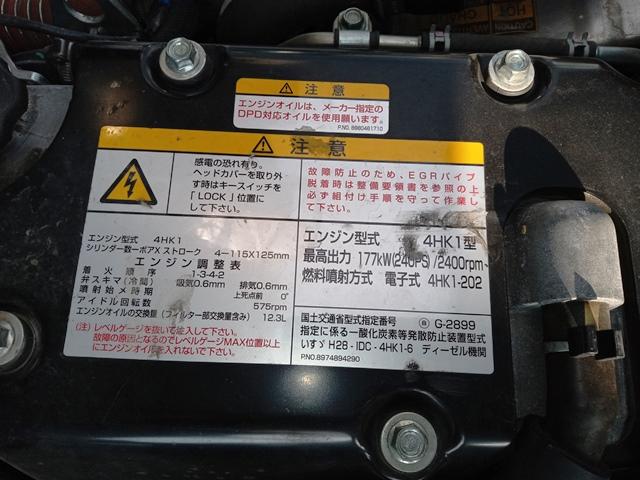 R1年 いすゞ フォワード ウイング ワイド エアサス 6MT 240PS 車検付き26