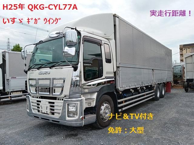 H25年 QKG-CYL77A いすゞ ギガ アルミウイング380馬力1