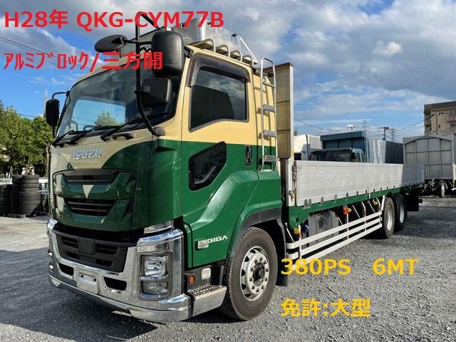 H28 QKG-CYM77B いすゞ ギガ アルミブロック 7MT 380PS1