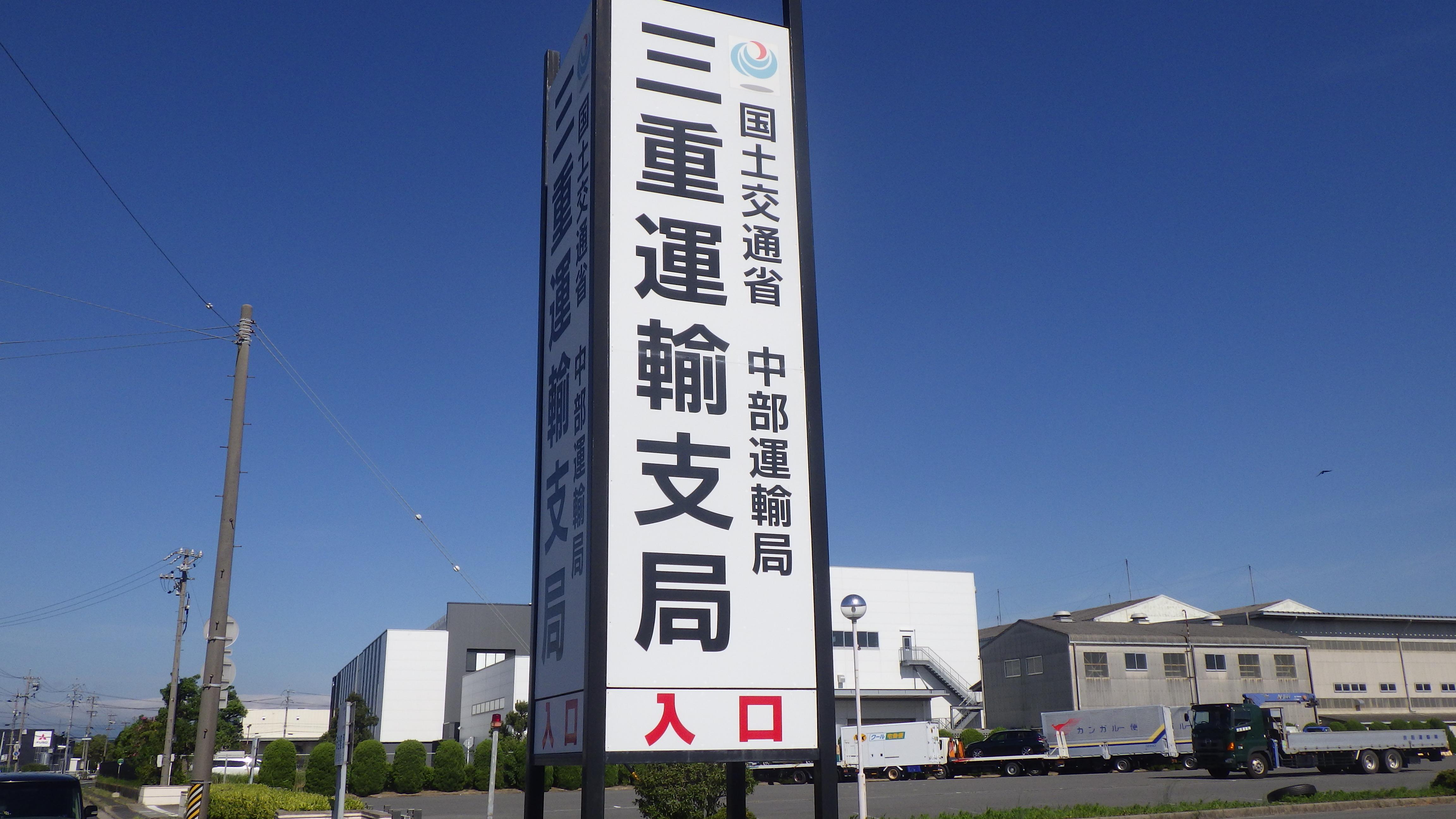 三重県津市で登録  ETC セットアップ 完了後 熊野市のお客様に納車!!!