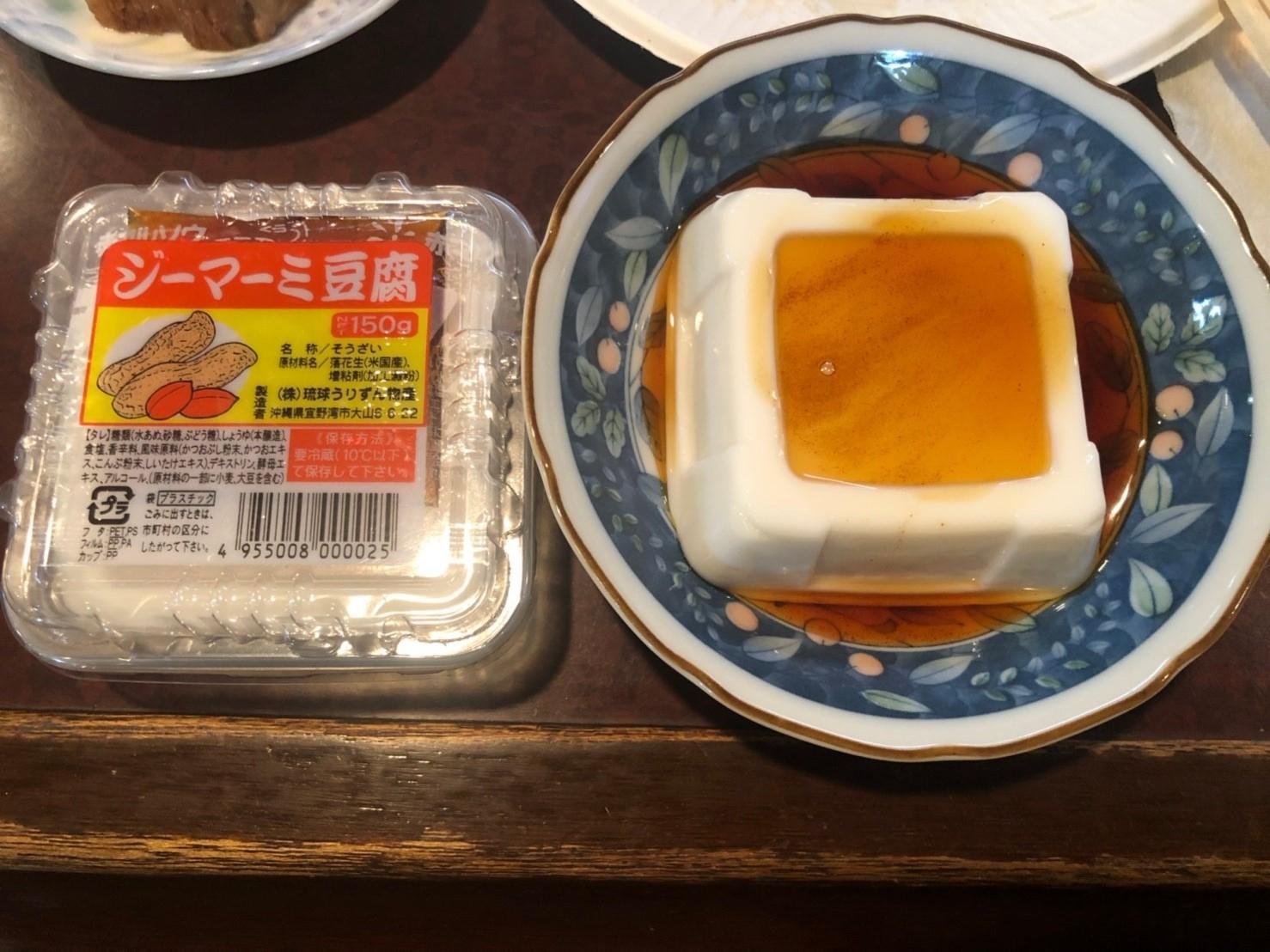 もぐもぐタイム14 沖縄料理編
