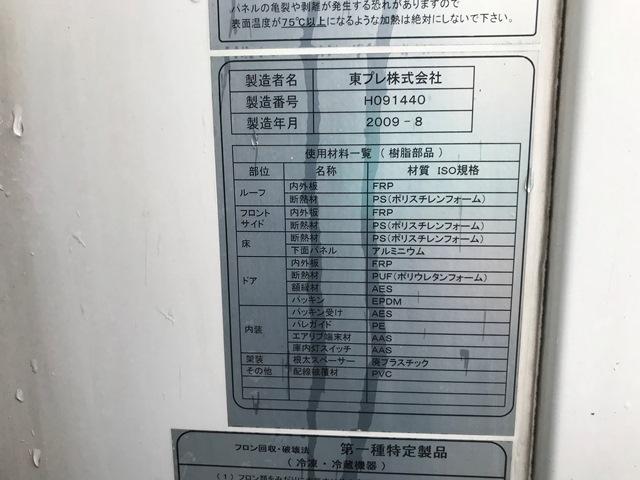 エルフ BDG-NPR85AN 冷凍車18