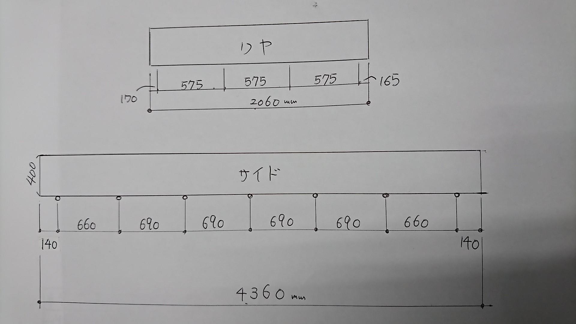 ワイドロング用 アルミアオリ 4360mm*2060mm3