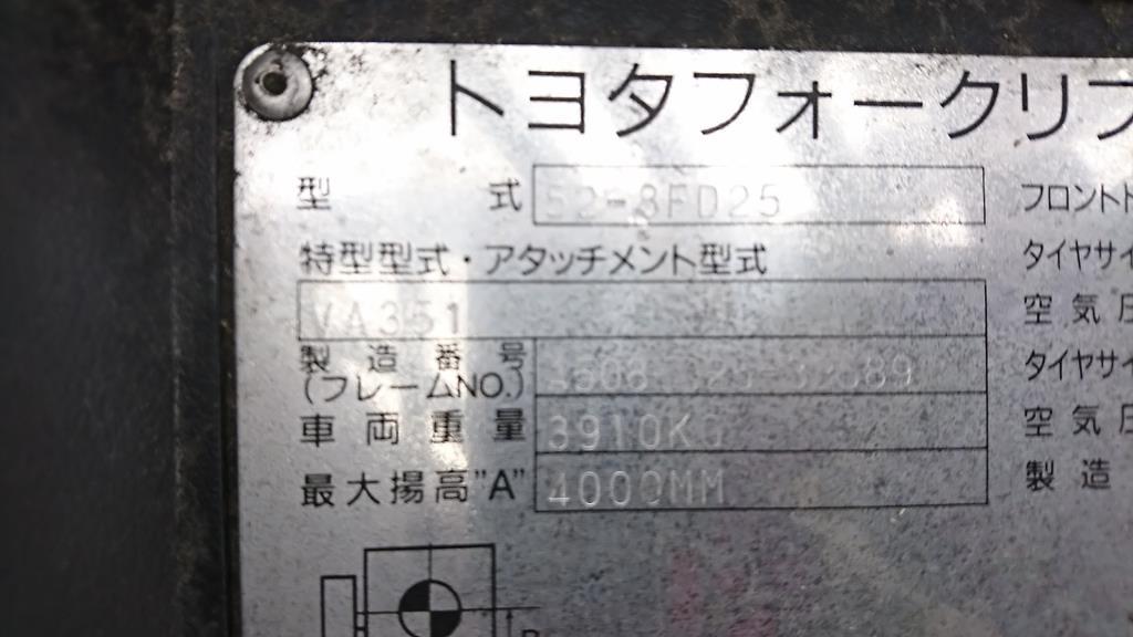 トヨタフォークリフト サイドシフト ディーゼル フォークリフト2.5t7