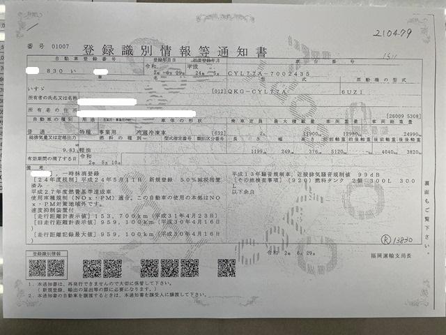 ギガ H24年式 QKG-CYL77A 冷凍車 サブエンジン付51
