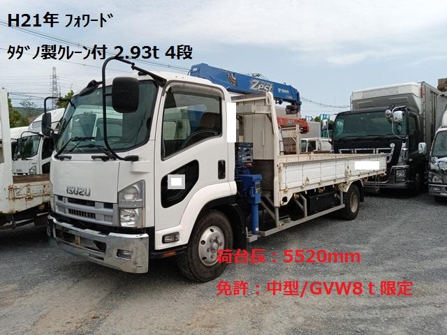 H21年 PKG-FRR90S2 いすゞ フォワード 6MT タダノ製クレーン2.93t吊り 4段 車検付き1