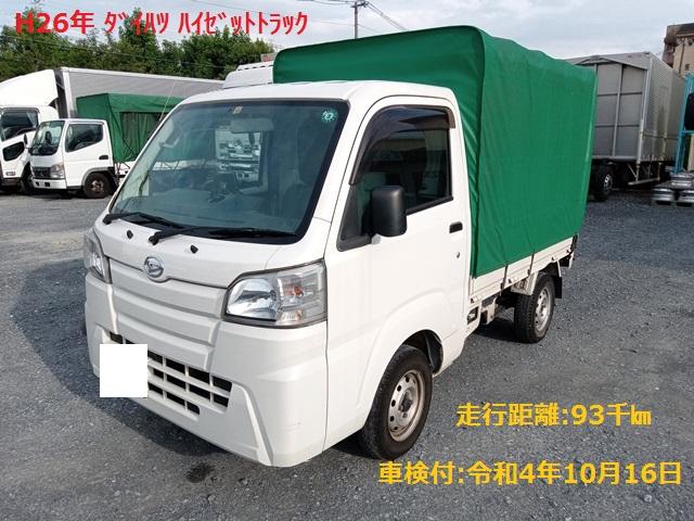 H26年 EBD-S500P ダイハツ ハイゼットトラック 車検付き(令和4年10月16日)1