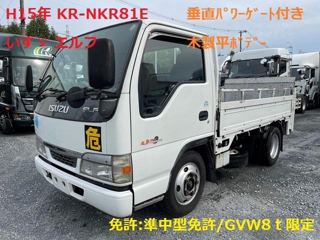 H15年 KR-NKR81E いすゞ エルフ 垂直パワーゲート付き木製平ボデー 5MT1