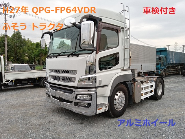 H27 QPG-FP64VDR 三菱 スーパーグレート トラクタ 車検付 297千㎞1
