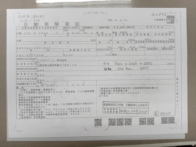 H30年 TKG-XZU722M 日野 デュトロ ワイド 超ロング 6MT 150PS 全低床 車検付(令和4年1月23日)60