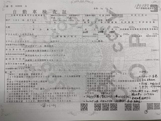 H30年 2PG-FD2ABG 日野 レンジャー ハイルーフ 6MT エアサス 格納パワーゲート付きアルミウイング 車検付50