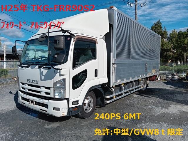 H25年 TKG-FRR90S2 いすゞ フォワード アルミウイング 6MT 240PS1